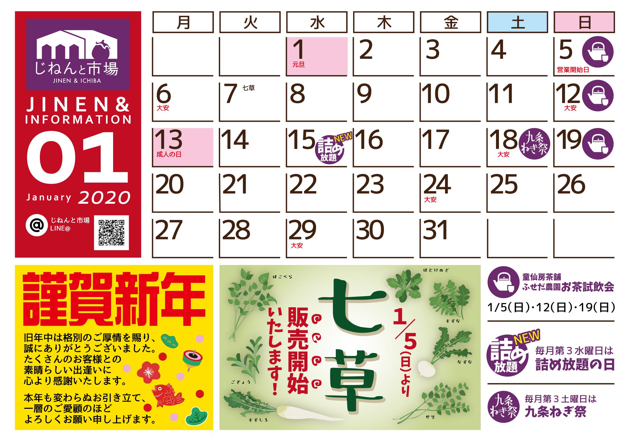 2020年1月イベントカレンダー