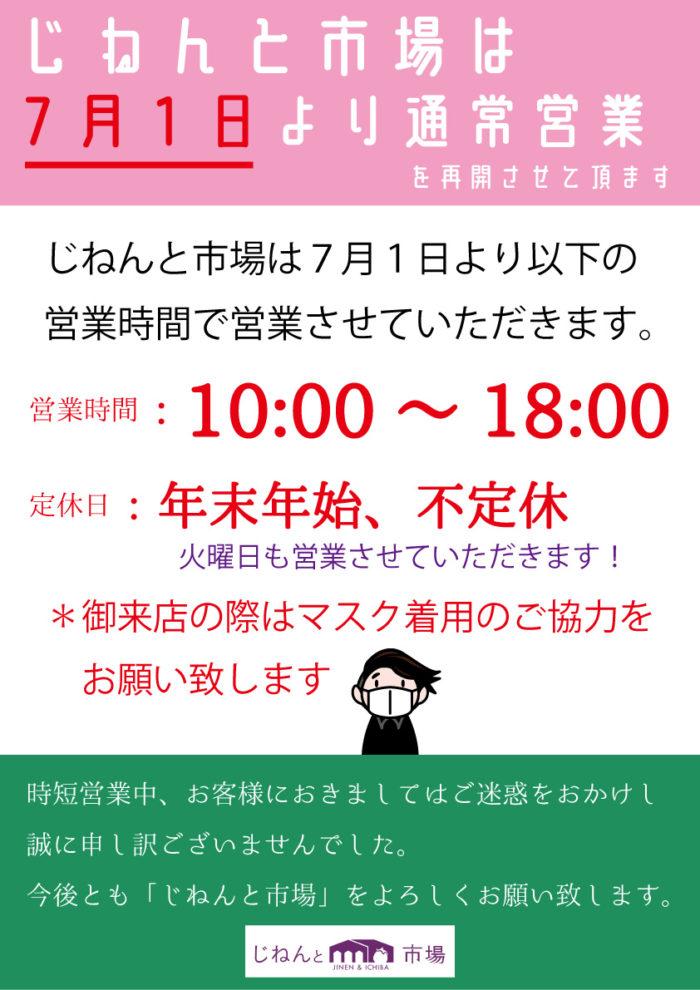 7月1日から営業時間変更お知らせ