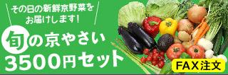 旬の京やさい3500円セット
