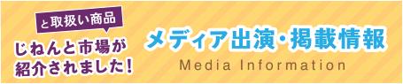 じねんと市場と取扱い商品が紹介されました!「メディア出演・掲載情報」