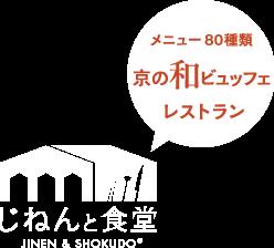 メニュー80種類京の和ビュッフェレストランじねんと食堂