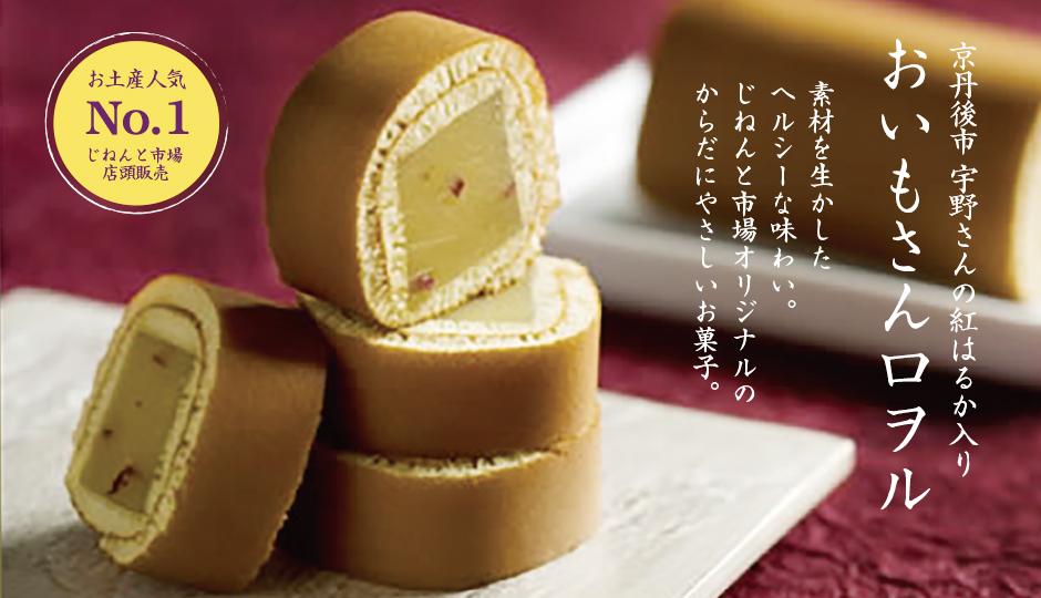 「おいもさんロヲル」新発売!