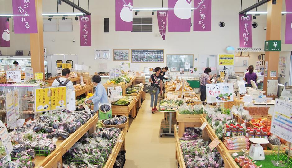 京都府京都市伏見区の農産物直売所『じねんと市場』