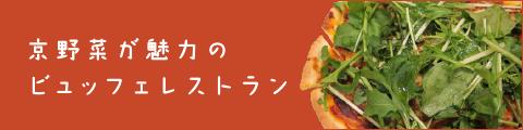 京野菜が魅力のビュッフェレストラン