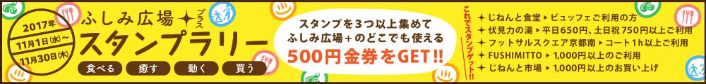 ふしみ広場+スタンプラリー開催!!
