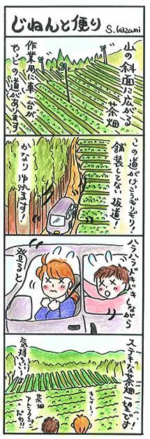 no.25童仙房茶畑訪問アザー2016.4