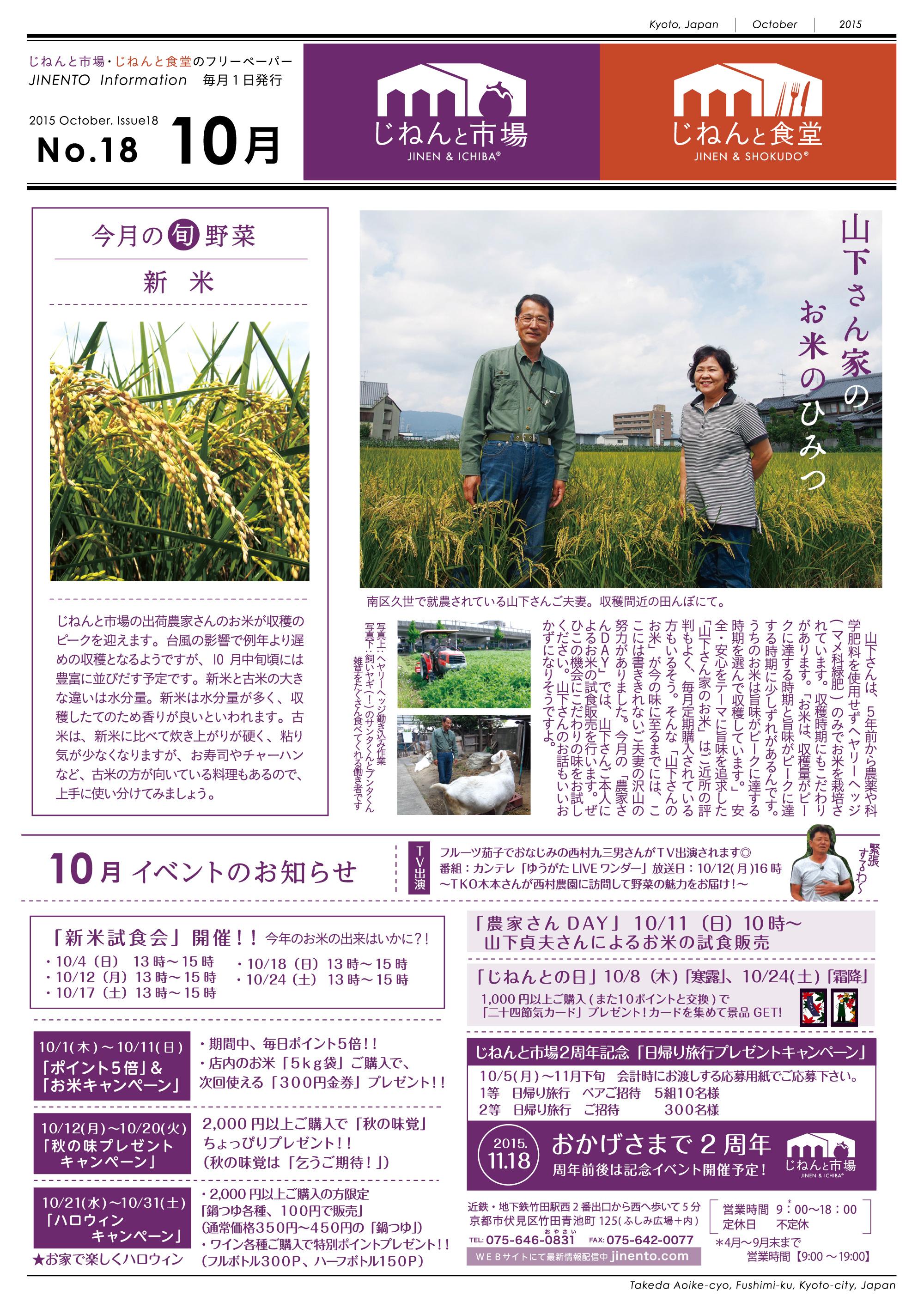No18_じねんと新聞H27_10月号