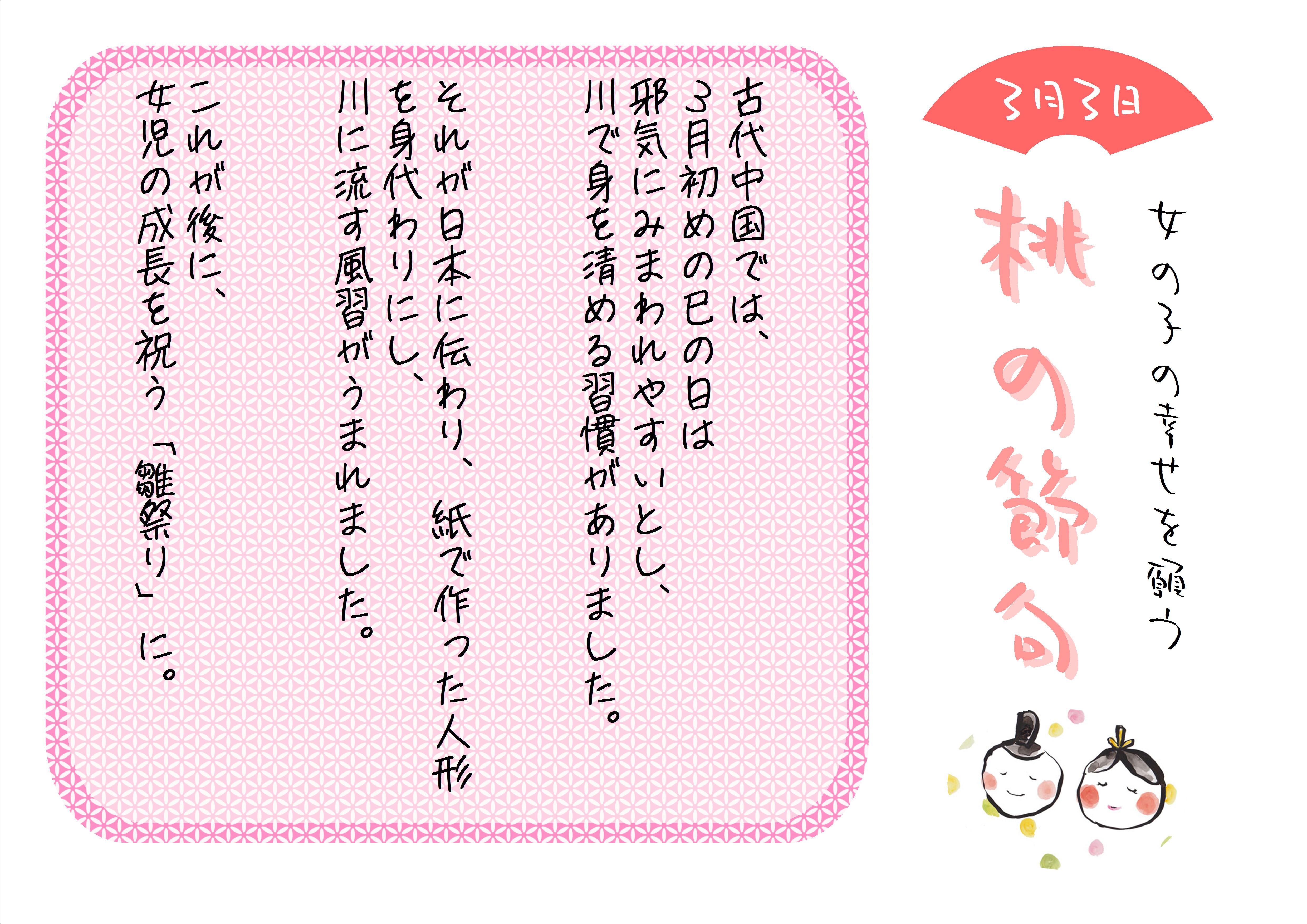 3月3日「桃の節句」