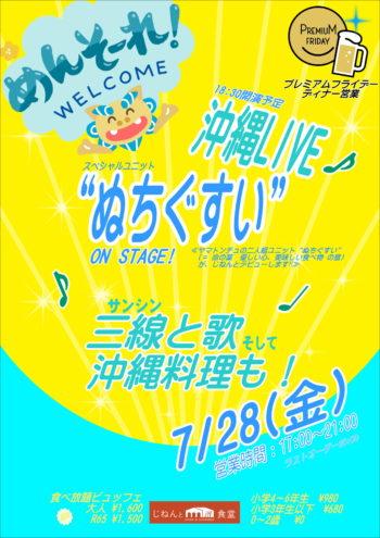沖縄LIVE ポスター_01