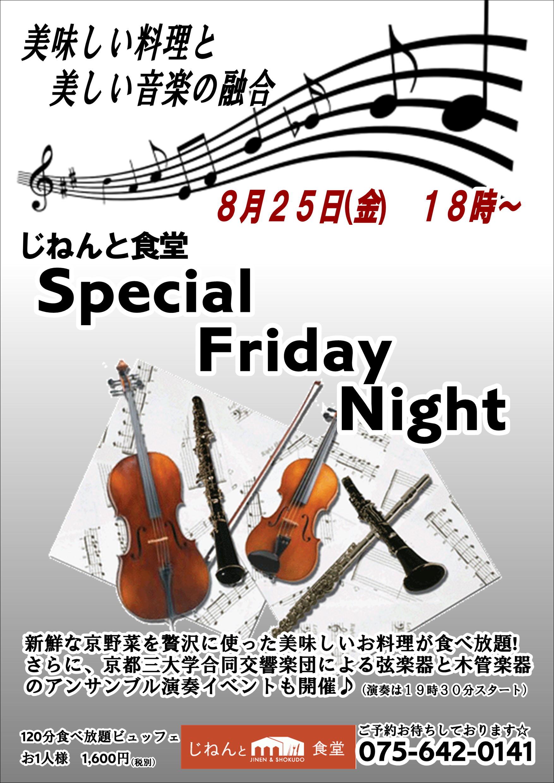 8/25(金)Special Dinner Nightのご案内