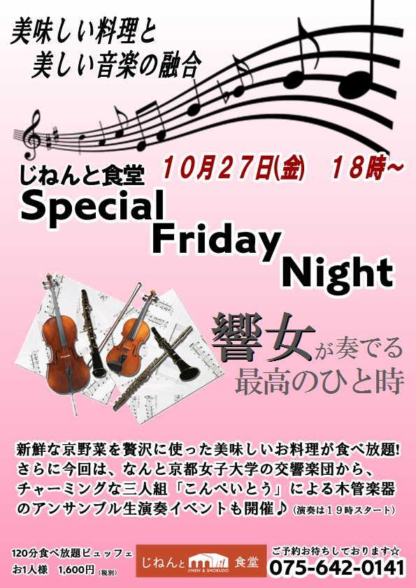 10月27日(金)スペシャルディナー営業!