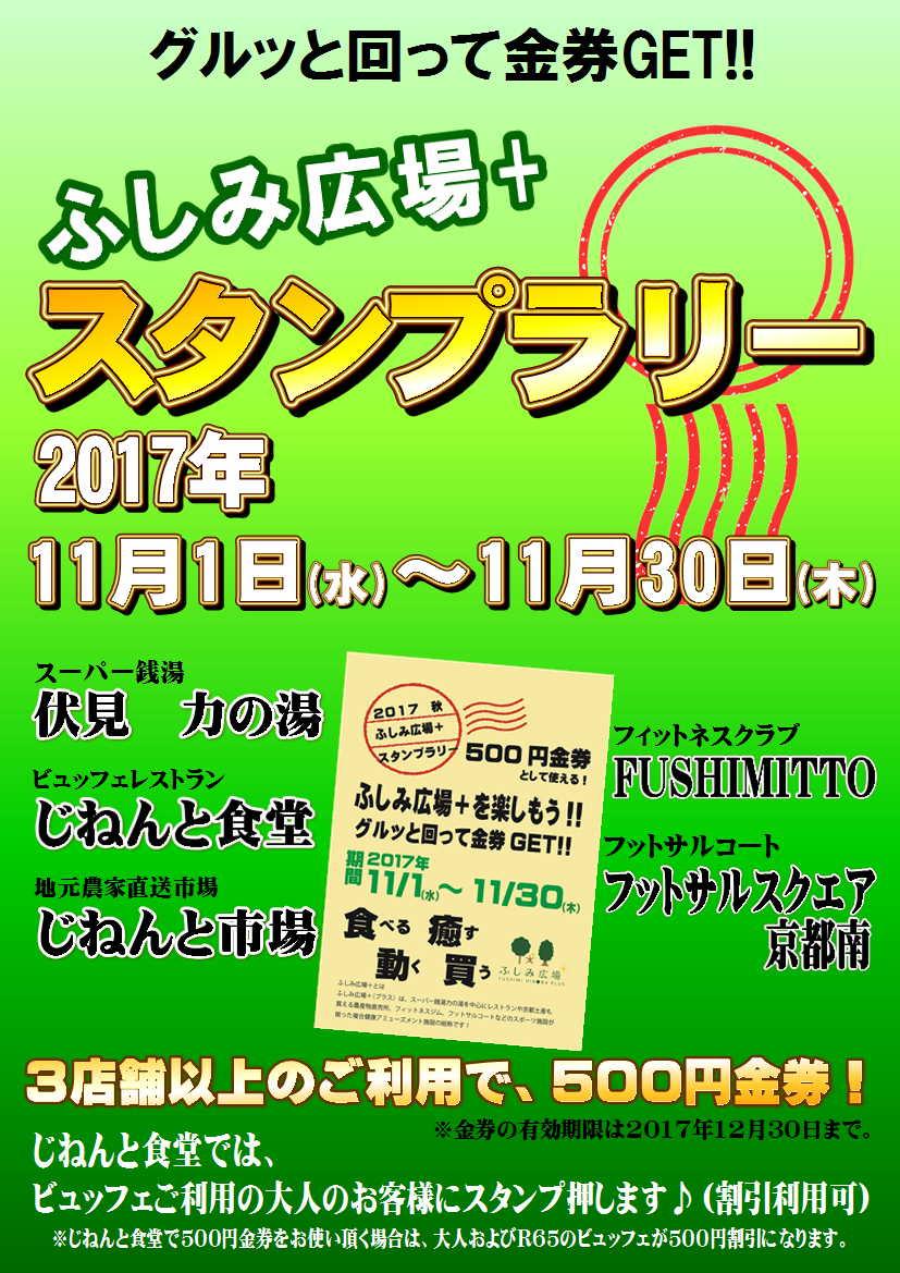 ふしみ広場+スタンプラリー開催!