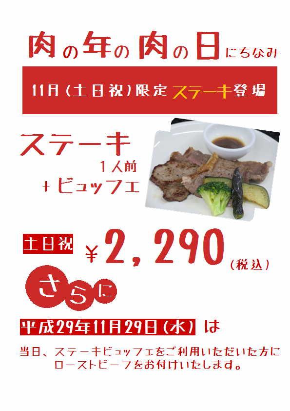 11月は肉祭り!