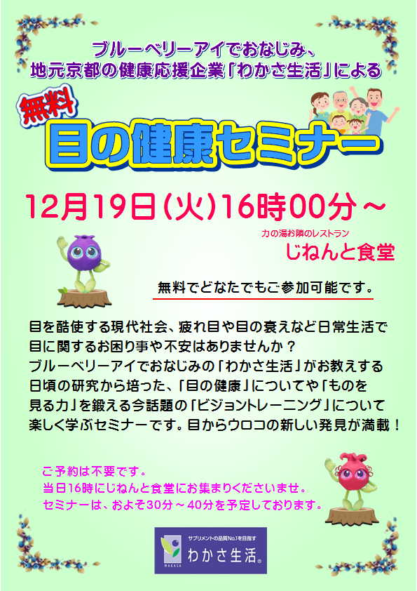 目の健康セミナー開催!