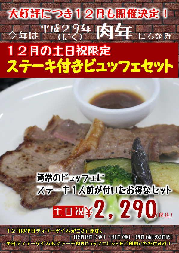 12月も肉祭り!