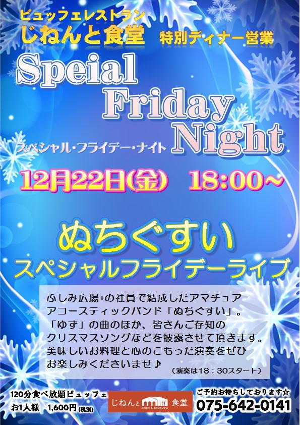 12月22日(金)スペシャルフライデーナイト開催!
