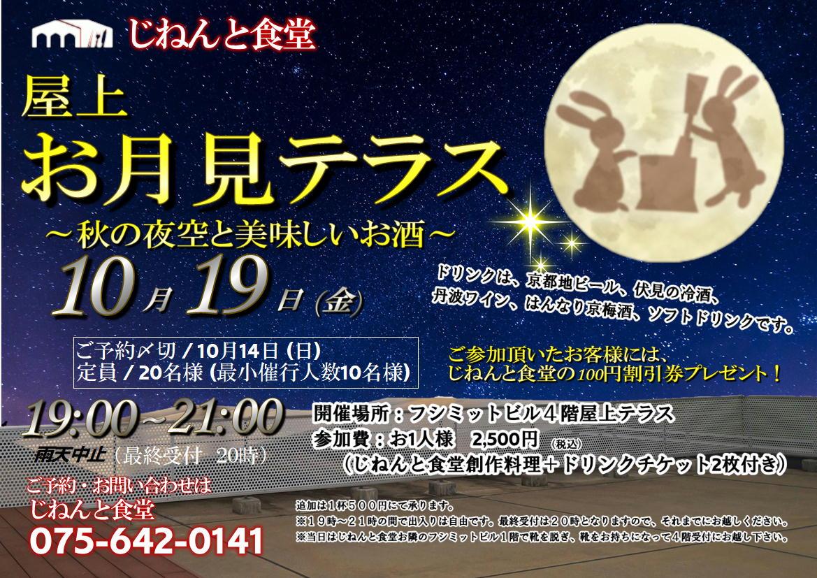 10月19日(金)お月見イベント開催!