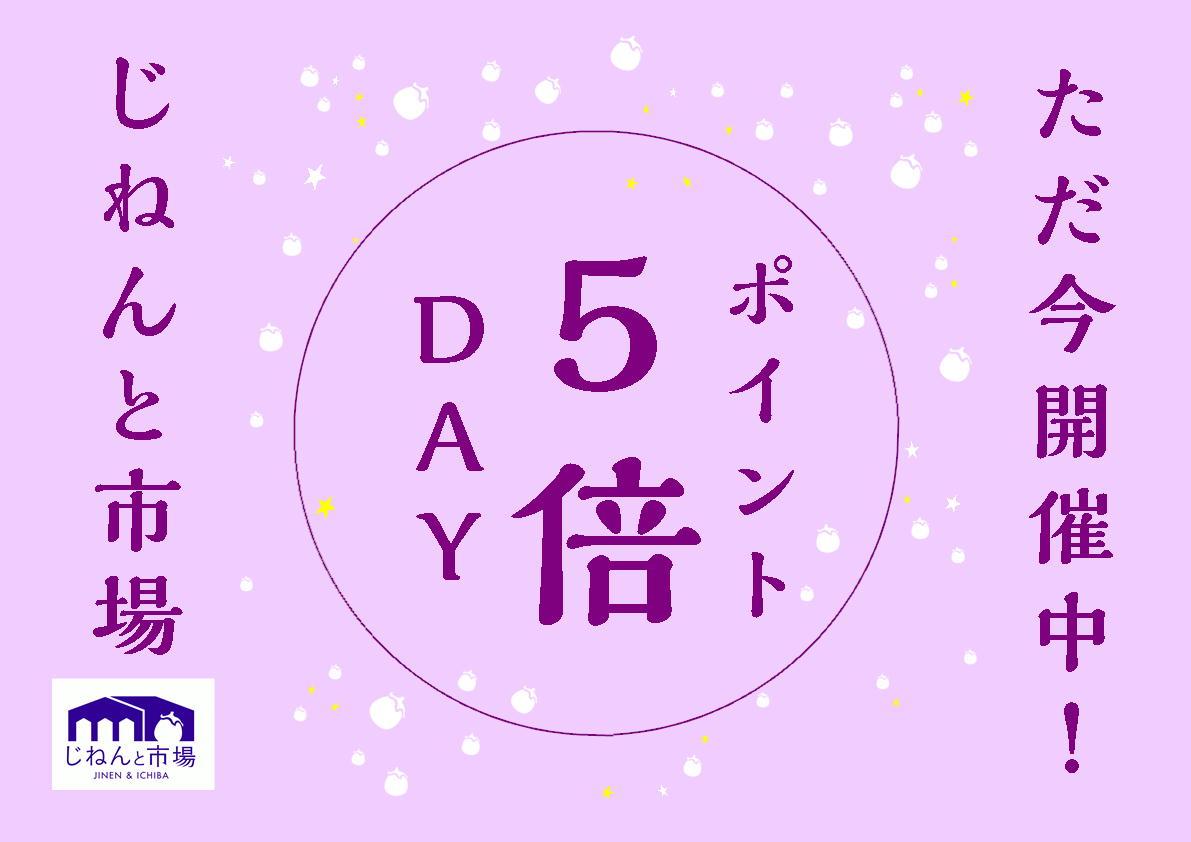 11日と26日はポイント5倍デー