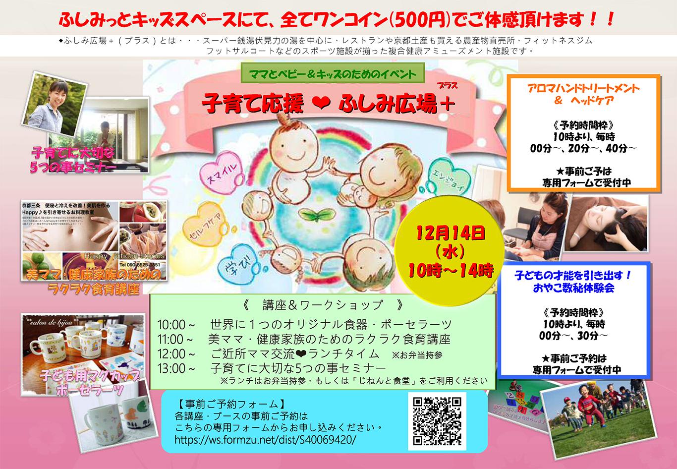 ふしみ広場+主催「子育て応援」イベントのお知らせ