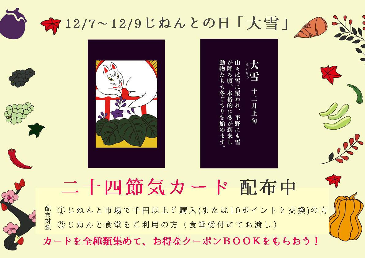 12/7~12/9 じねんとの日「大雪」