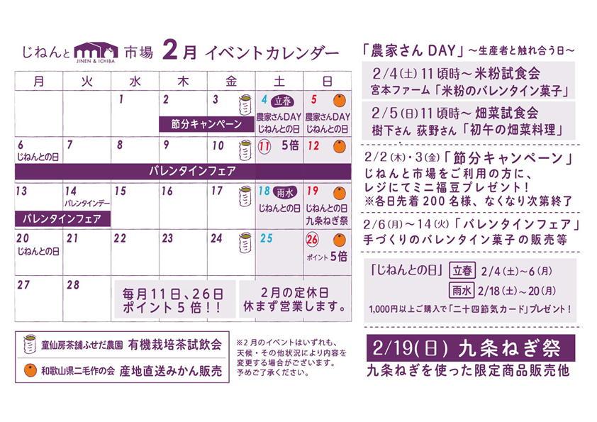 じねんと市場2月イベントカレンダー