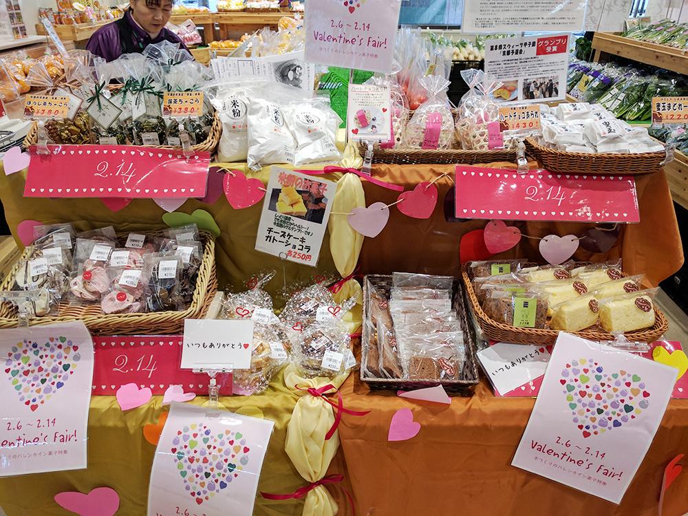 じねんと市場 バレンタインデーフェア最終日☆