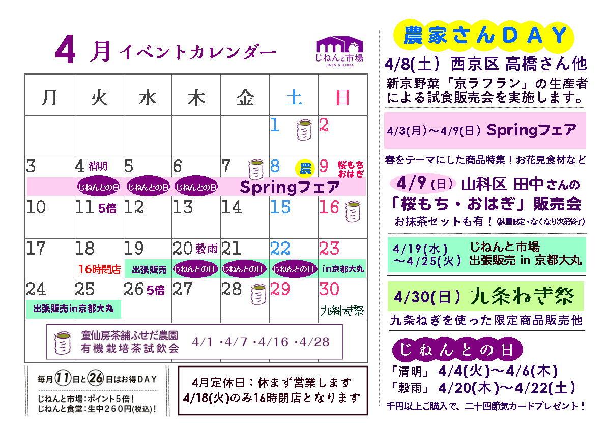 じねんと市場 4月の営業カレンダー