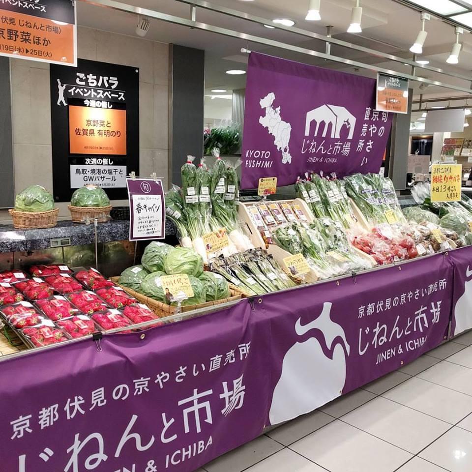 大丸京都店様 ごちパライベントスペース出店