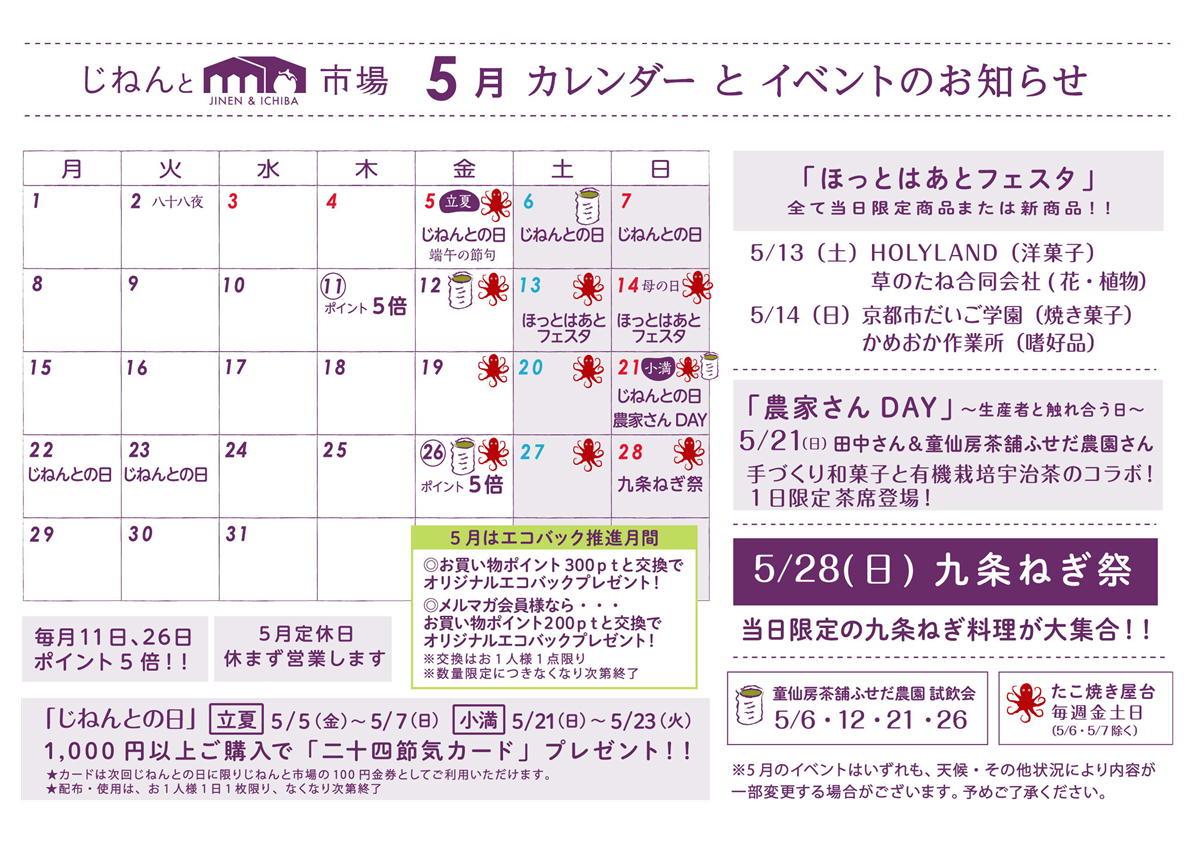 じねんと市場 5月営業カレンダー