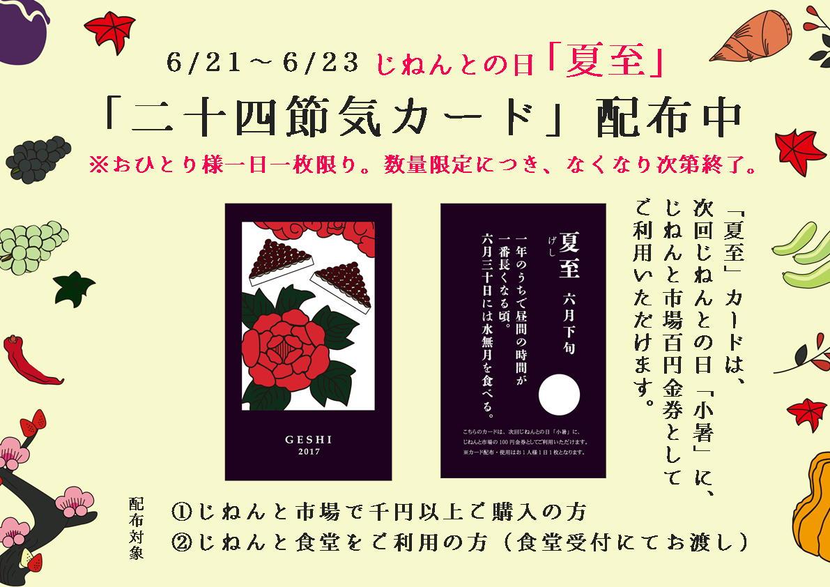6/21(水)~6/23(金)は、じねんとの日「夏至」