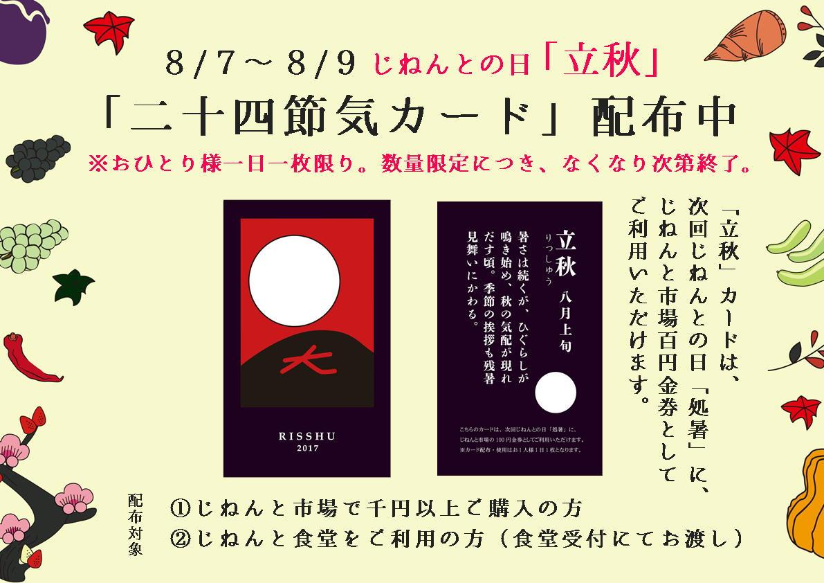8/7(月)~8/9(水)は、じねんとの日「立秋」
