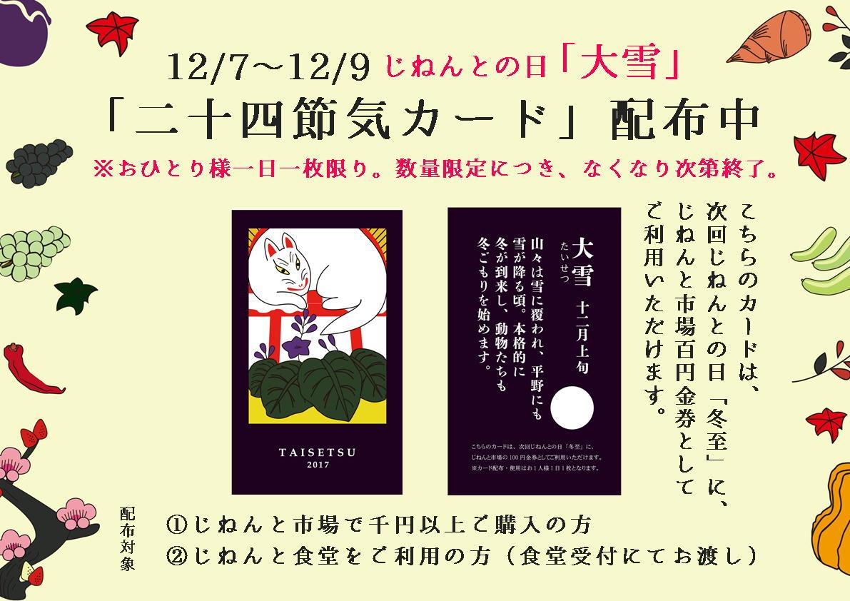 12/7(木)~12/9(土)はじねんとの日「大雪(たいせつ)」