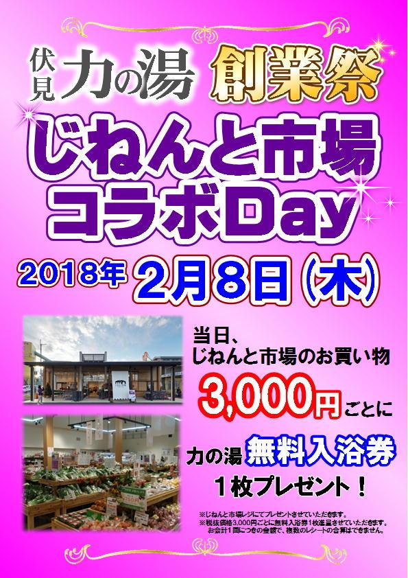 力の湯コラボイベント!!2月8日開催