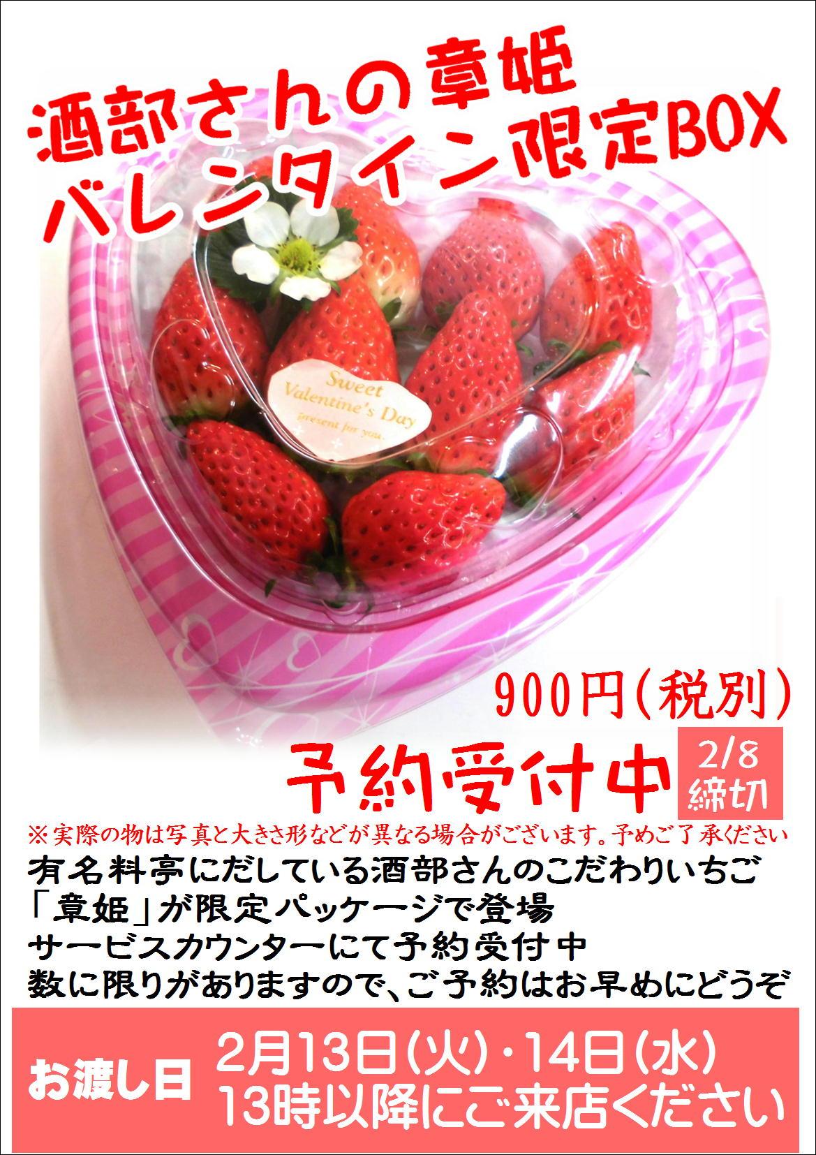 バレンタイン限定イチゴBOX予約受付中