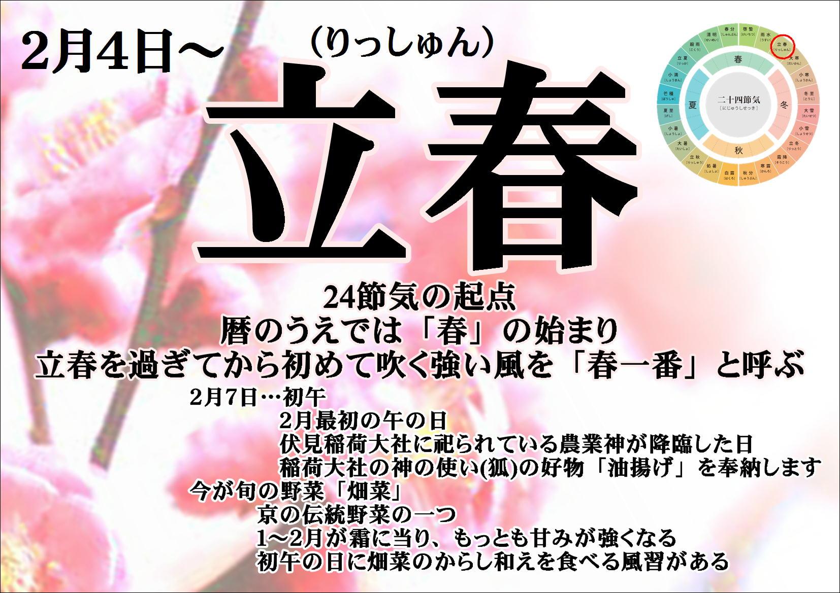 2/4(日)~2/18(日)はじねんとの日「立春(りっしゅん)」です
