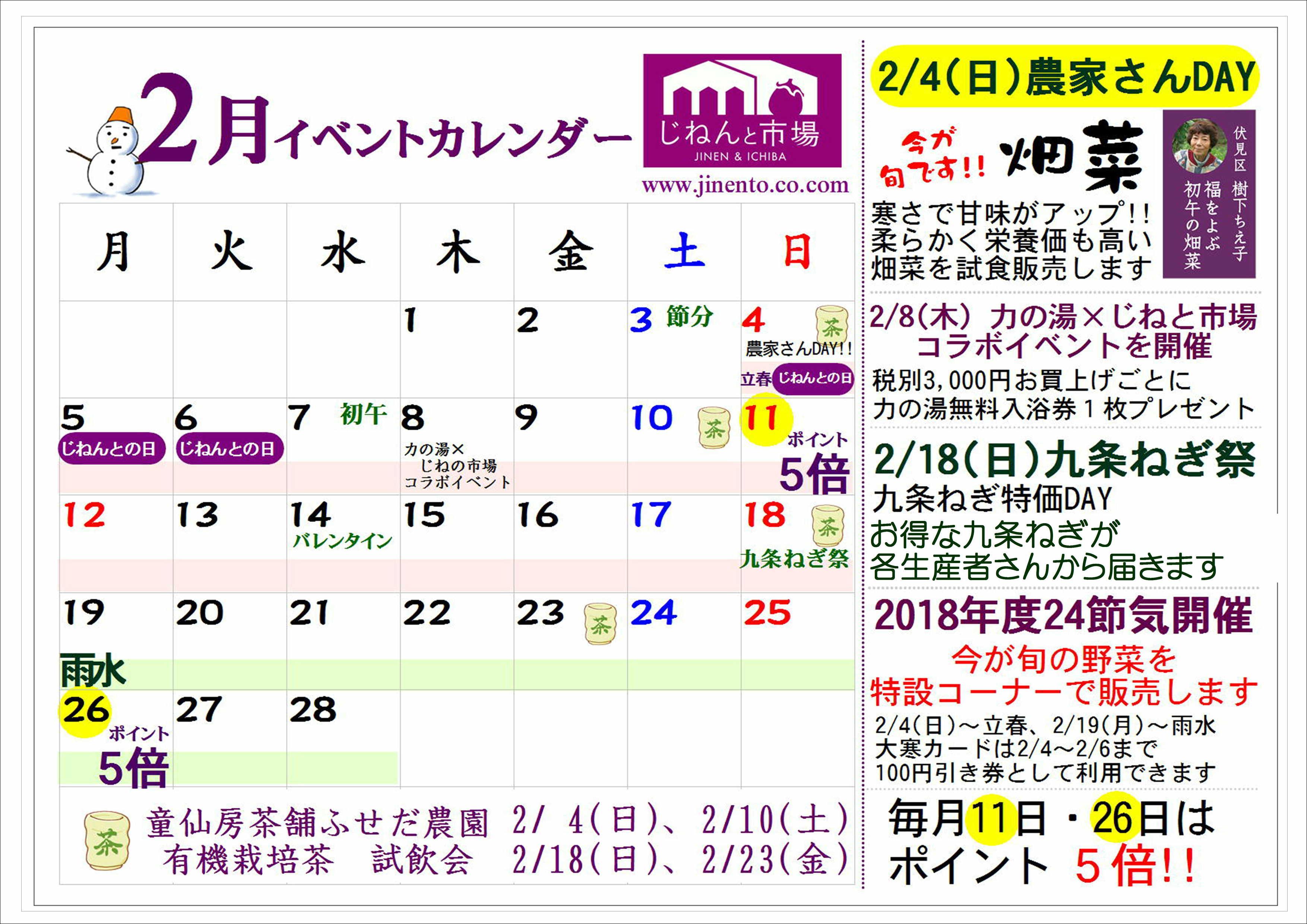 本日(2月11日)は、ポイント5倍DAY!!です。