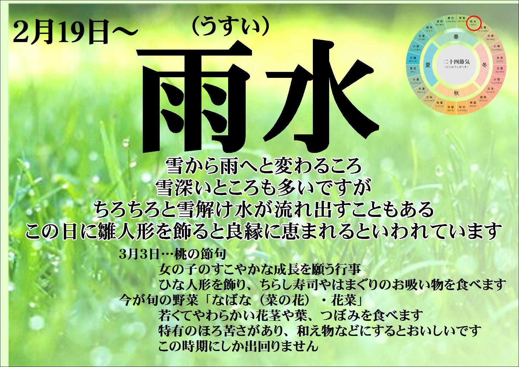 2/19(月)~3/5(月)は「雨水(うすい)」です