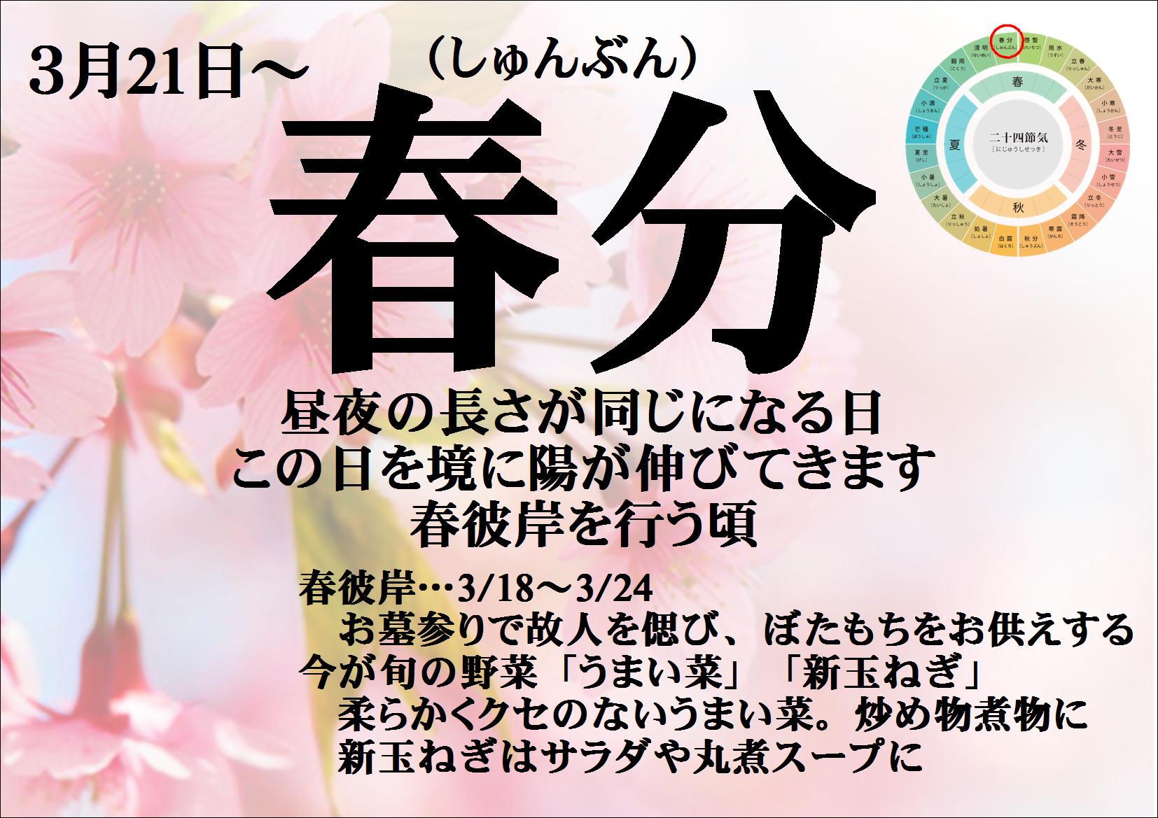 3/21(水)~4/4(水)は「春分(しゅんぶん)」です
