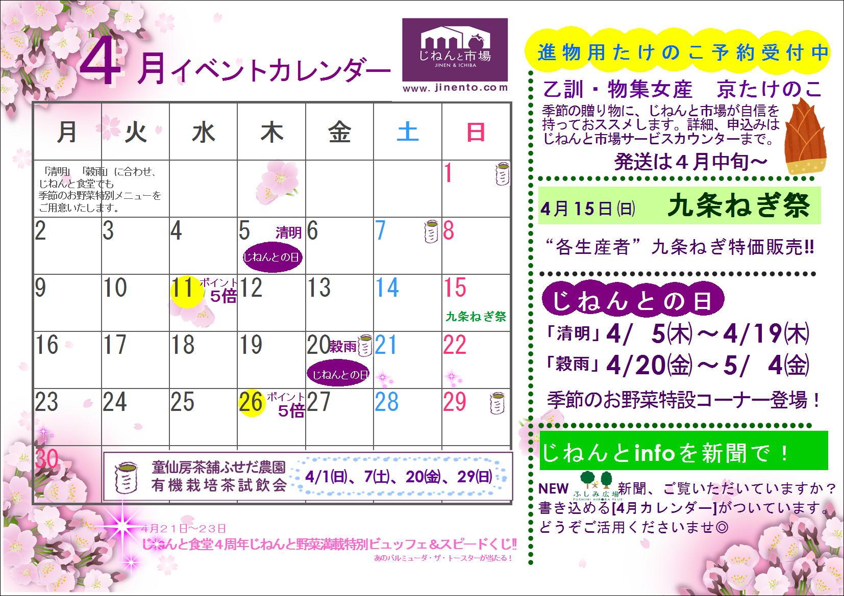 2018年4月イベントカレンダー