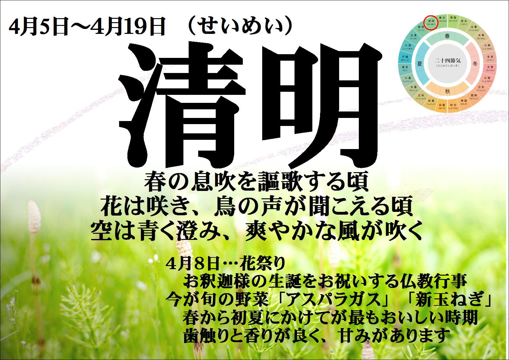 4/5(木)~4/19(木)は「清明(せいめい)」