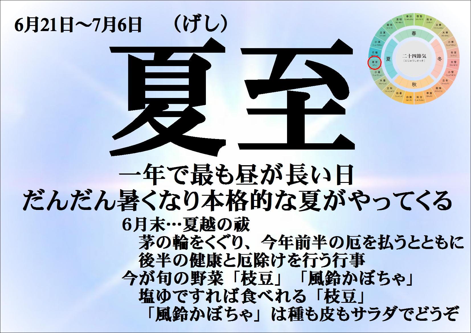 6月21日(木)~7月6日(金)は「夏至(げし)」です