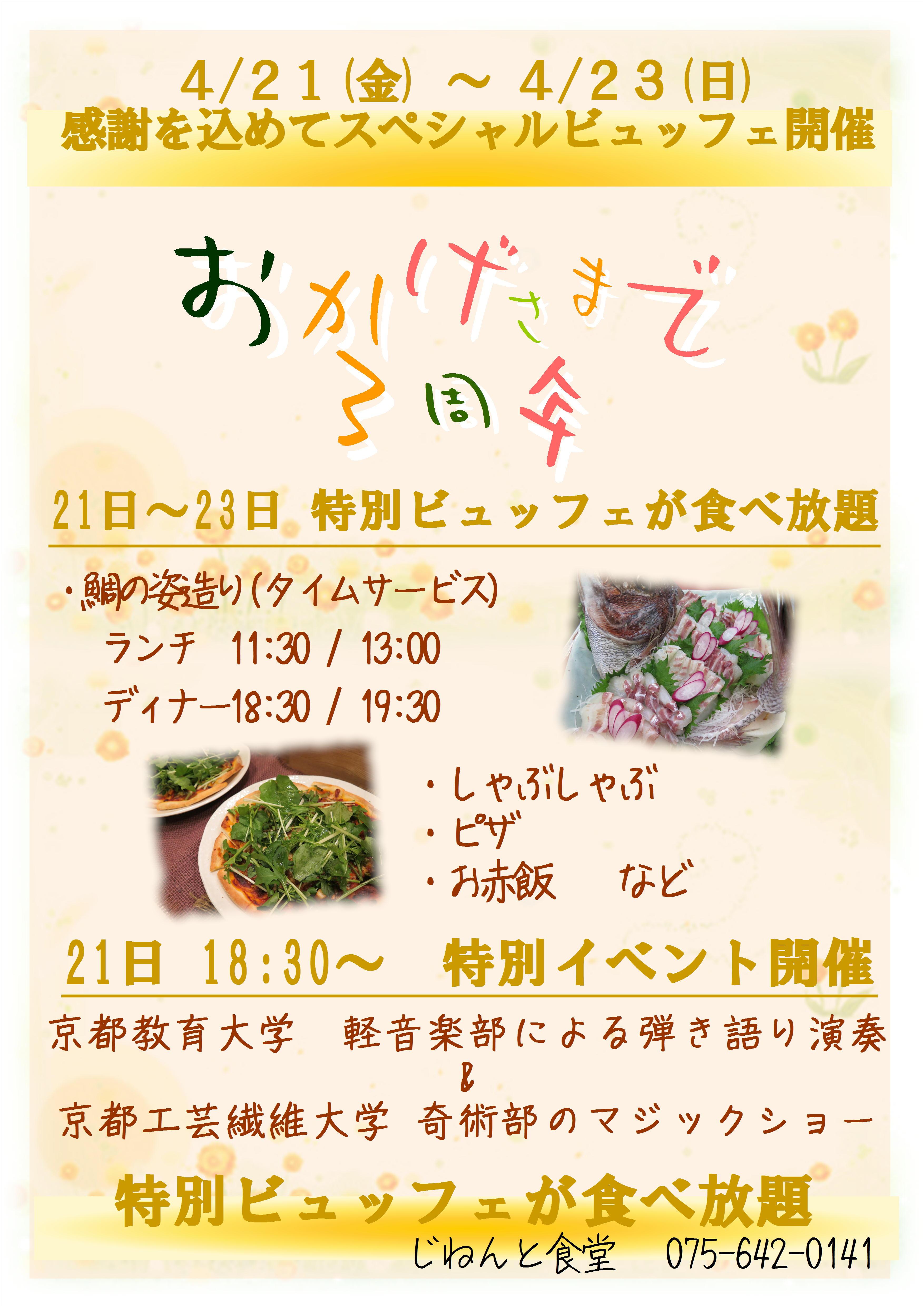 じねんと食堂3周年特別ビュッフェ開催!