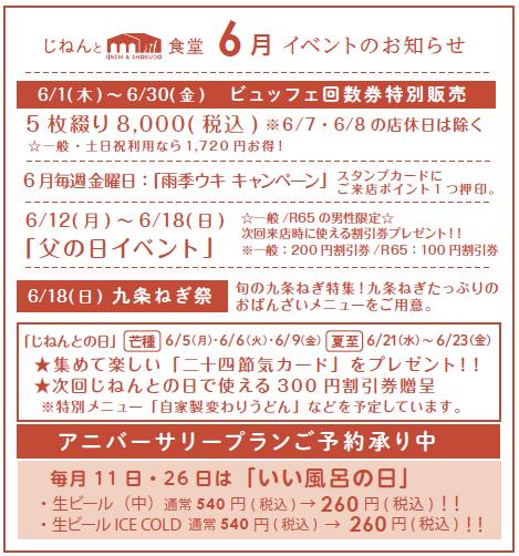 6月のイベント情報