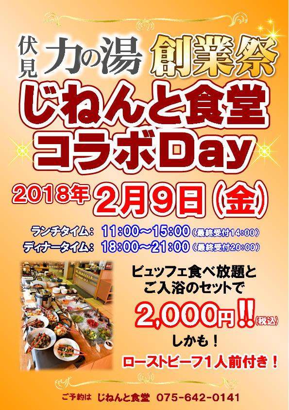 2月9日(金)は、力の湯創業祭「じねんと食堂コラボDay」!