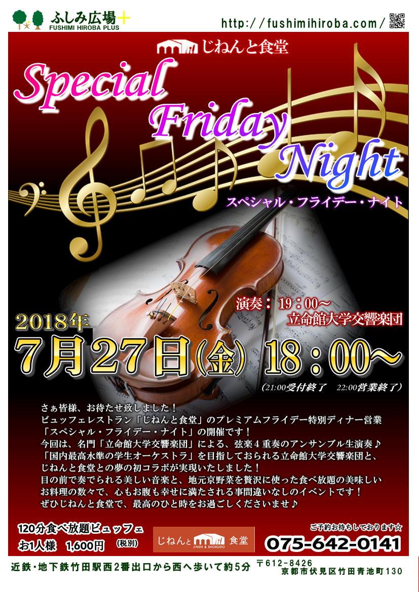 7月27日(金)プレミアムフライデー特別ディナー営業!
