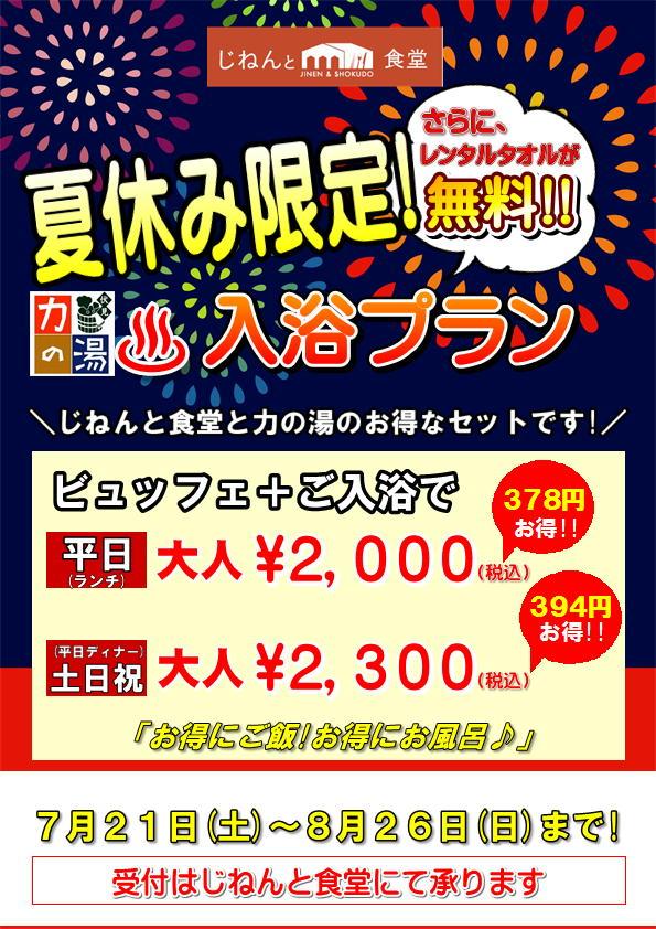 夏休み限定☆お得な「入浴プラン」!