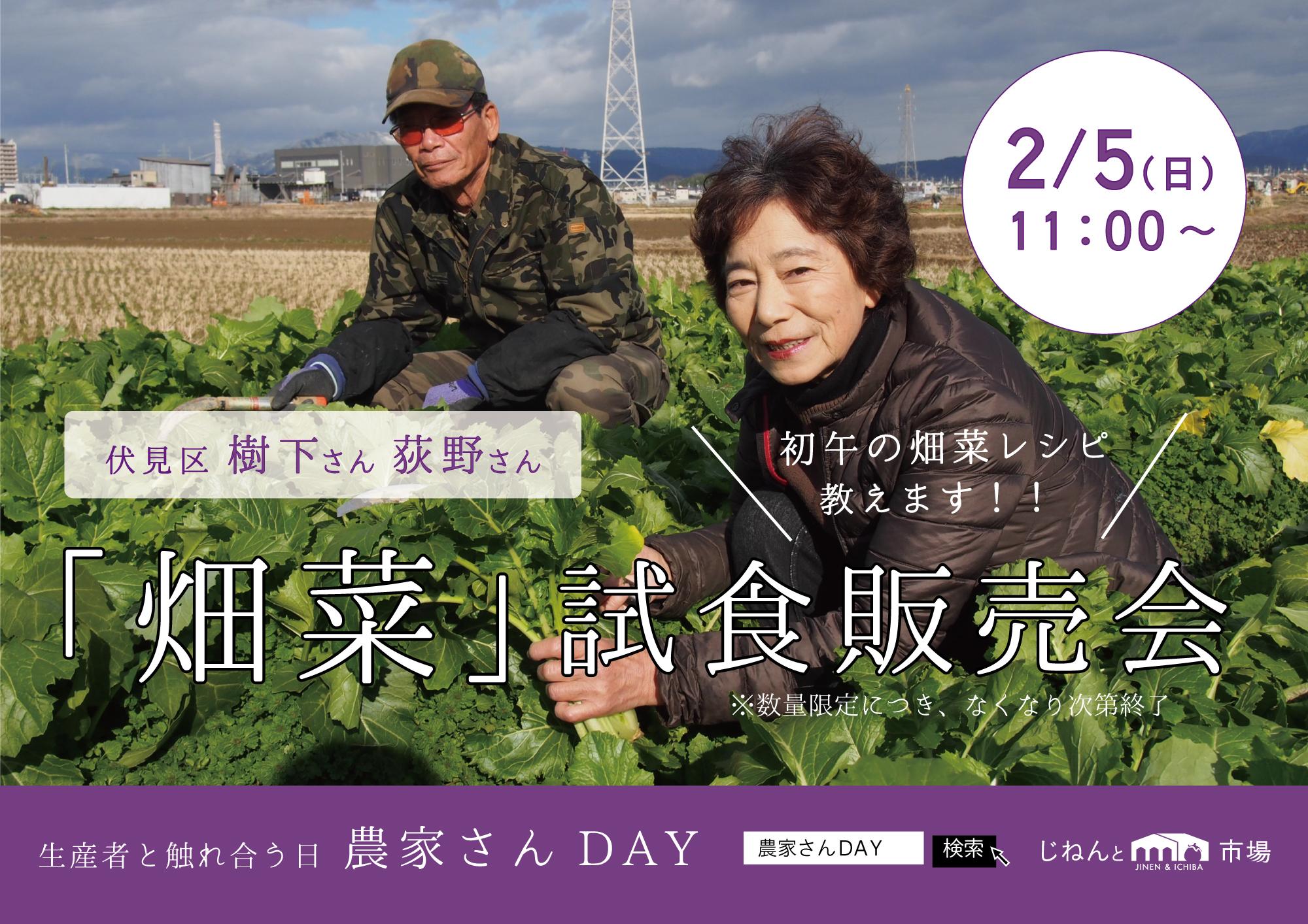2/5(日)農家さんDAY 少し早めの初午の畑菜料理
