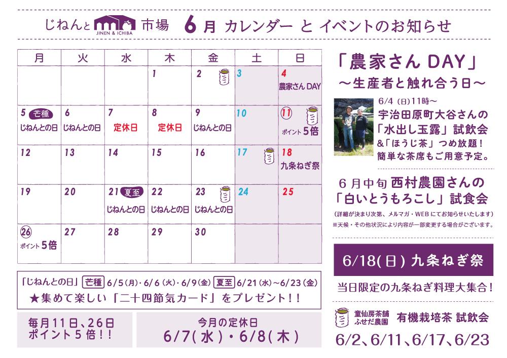 じねんと市場6月イベントカレンダー