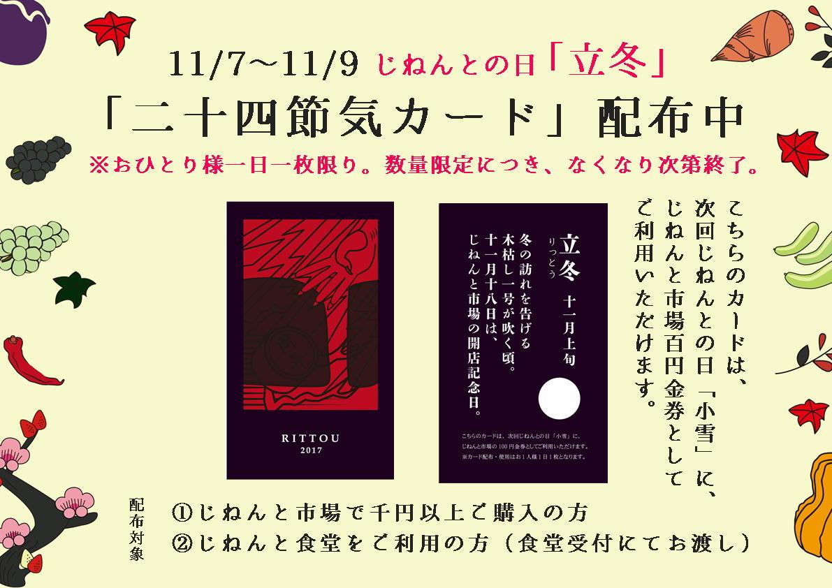 11/7(火)~11/9(木)はじねんとの日「立冬(りっとう)」