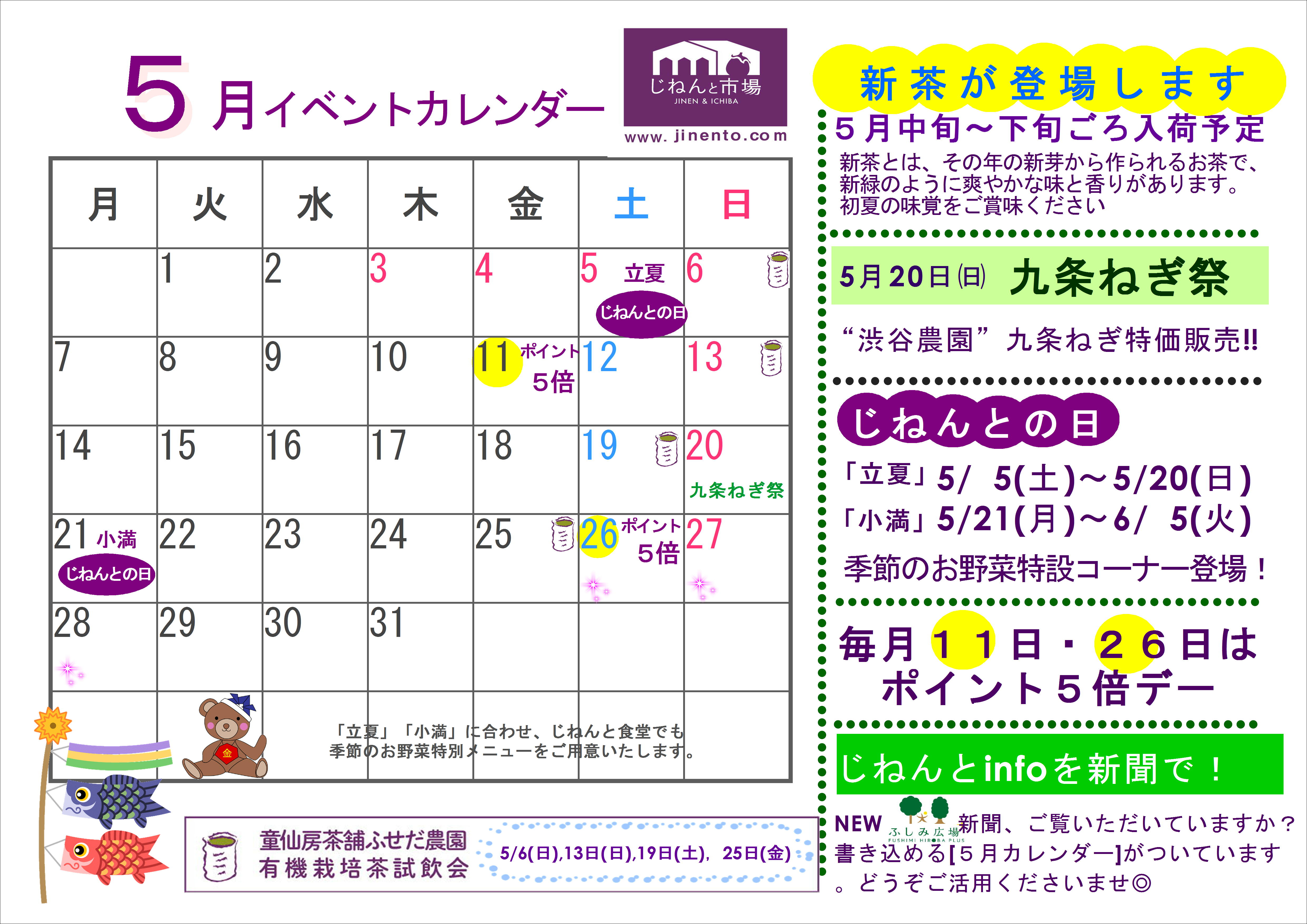 じねんと市場5月のイベントカレンダー